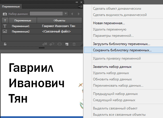 Создание динамического текста в Illustrator